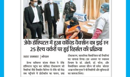 Dry Run of COVID 19 Vaccination was conducted at JK Hospital (LN Medical college)